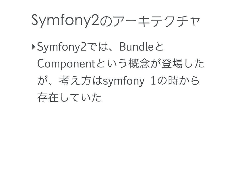 Symfony2のアーキテクチャ ‣Symfony2ͰɺBundleͱ Componentͱ...