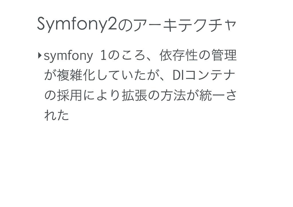 Symfony2のアーキテクチャ ‣symfony 1ͷ͜Ζɺґଘੑͷཧ ͕ෳԽ͍͕ͯͨ͠...