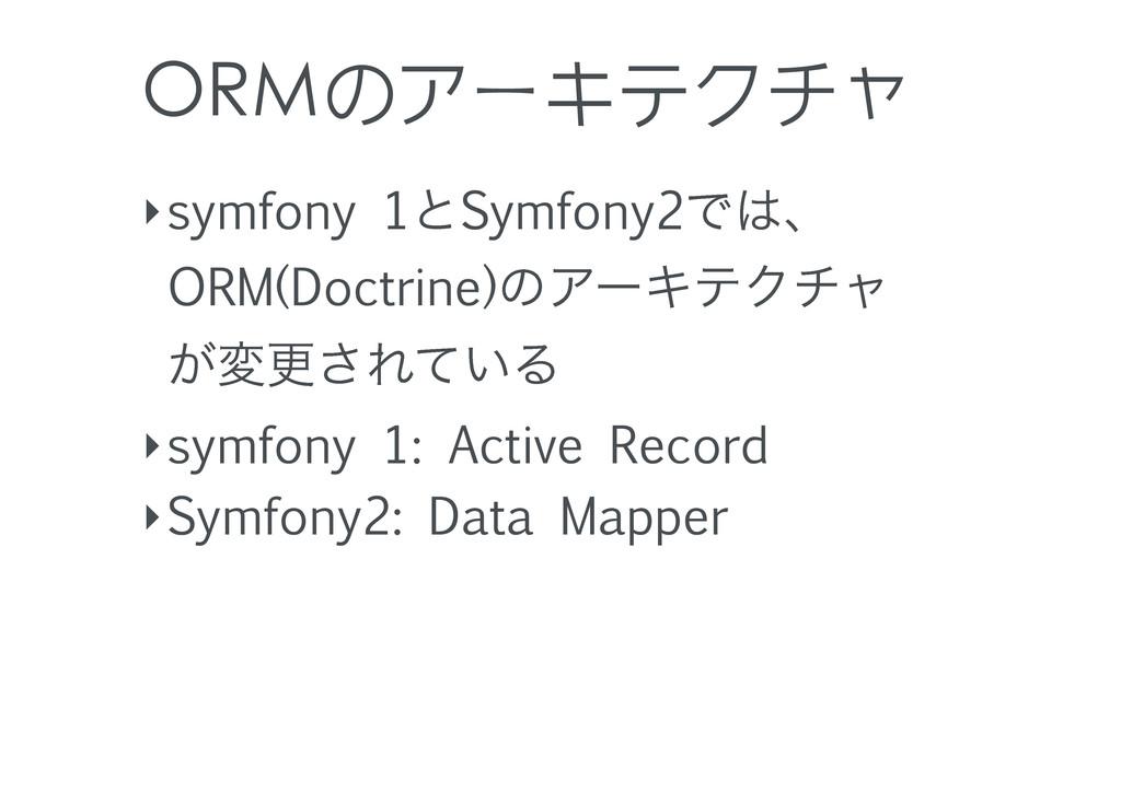 ORMのアーキテクチャ ‣symfony 1ͱSymfony2Ͱɺ ORM(Doctrine...