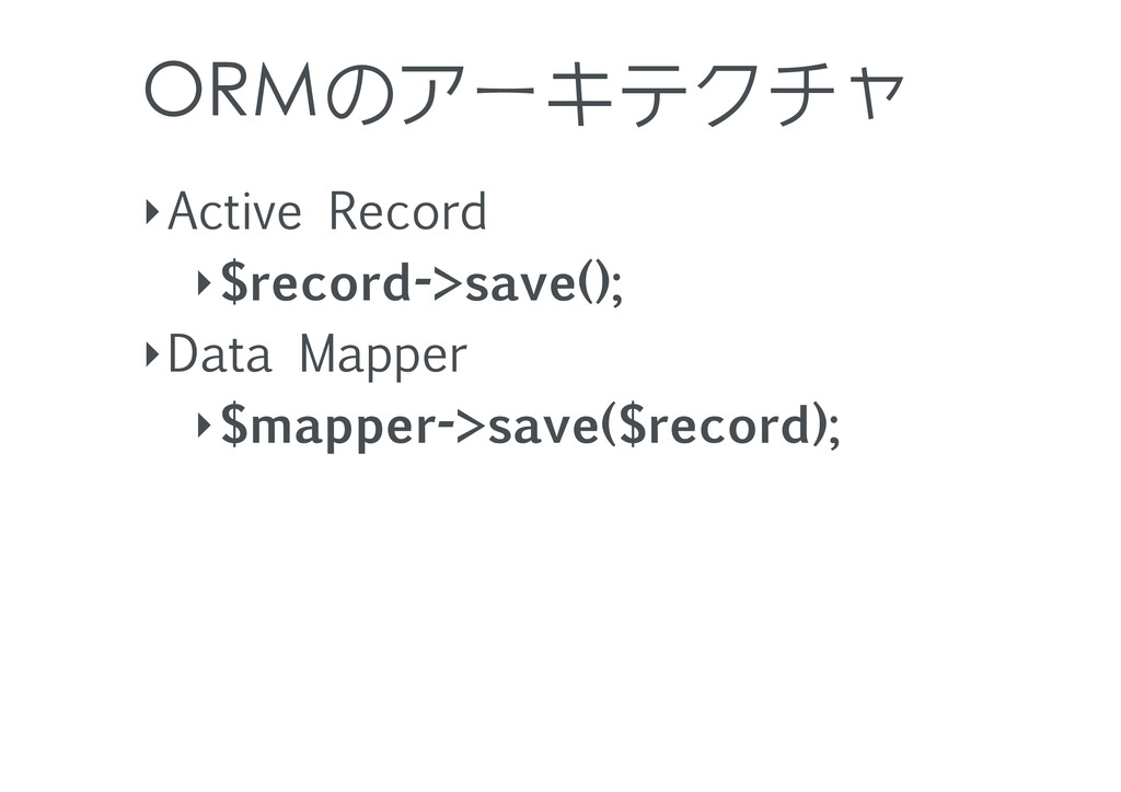ORMのアーキテクチャ ‣Active Record ‣$record->save(); ‣D...