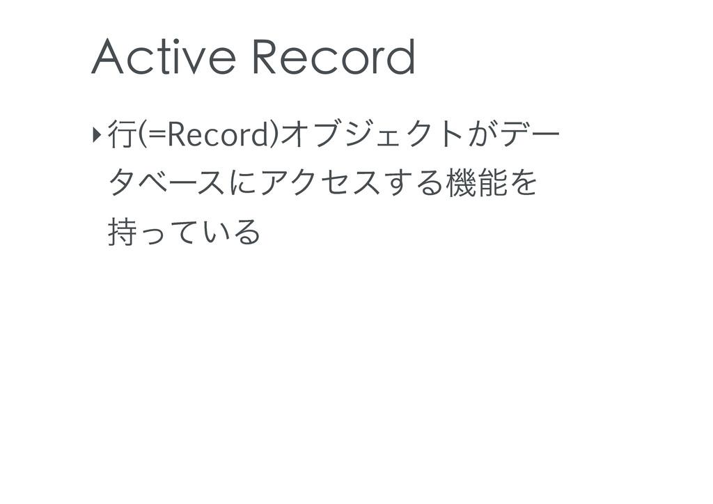 Active Record ‣ߦ(=Record)ΦϒδΣΫτ͕σʔ λϕʔεʹΞΫηε͢Δػ...