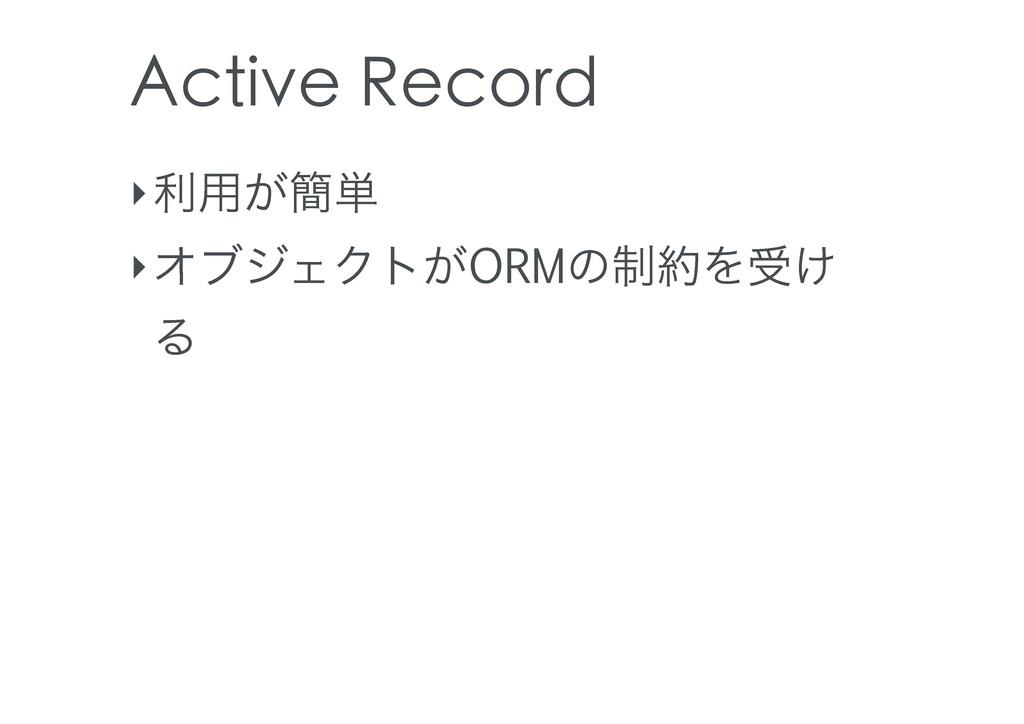 Active Record ‣ར༻͕؆୯ ‣ΦϒδΣΫτ͕ORMͷ੍Λड͚ Δ