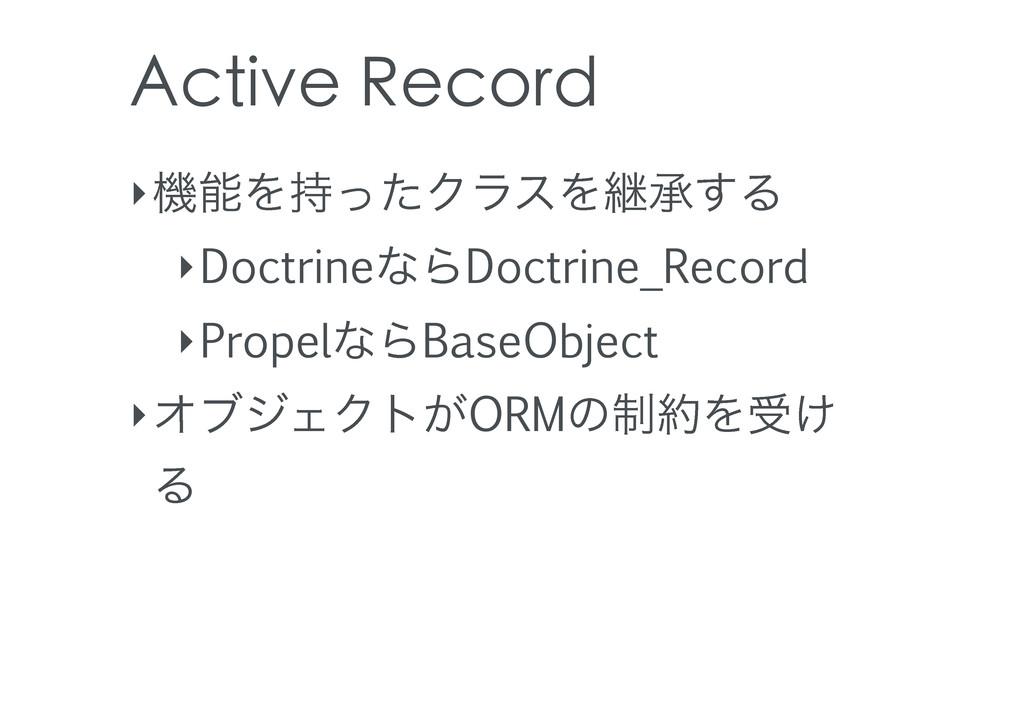 Active Record ‣ػΛͬͨΫϥεΛܧঝ͢Δ ‣DoctrineͳΒDoctri...