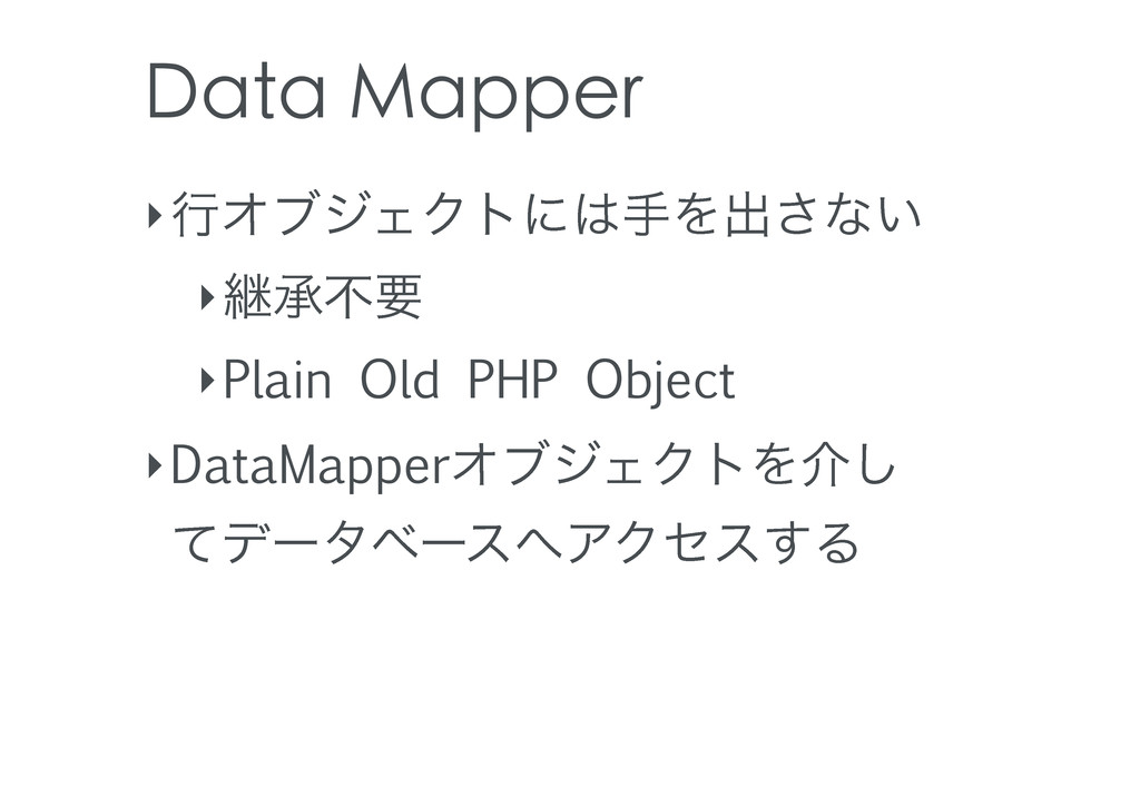 Data Mapper ‣ߦΦϒδΣΫτʹ͸खΛग़͞ͳ͍ ‣ܧঝෆཁ ‣Plain Old P...