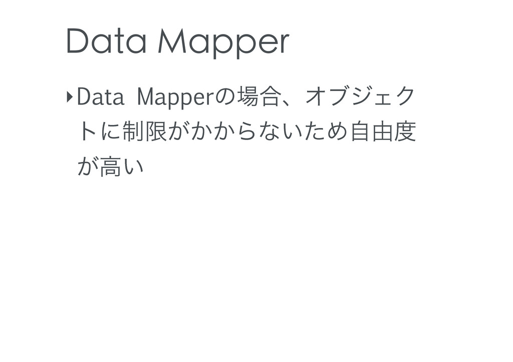 Data Mapper ‣Data Mapperͷ৔߹ɺΦϒδΣΫ τʹ੍ݶ͕͔͔Βͳ͍ͨΊࣗ...