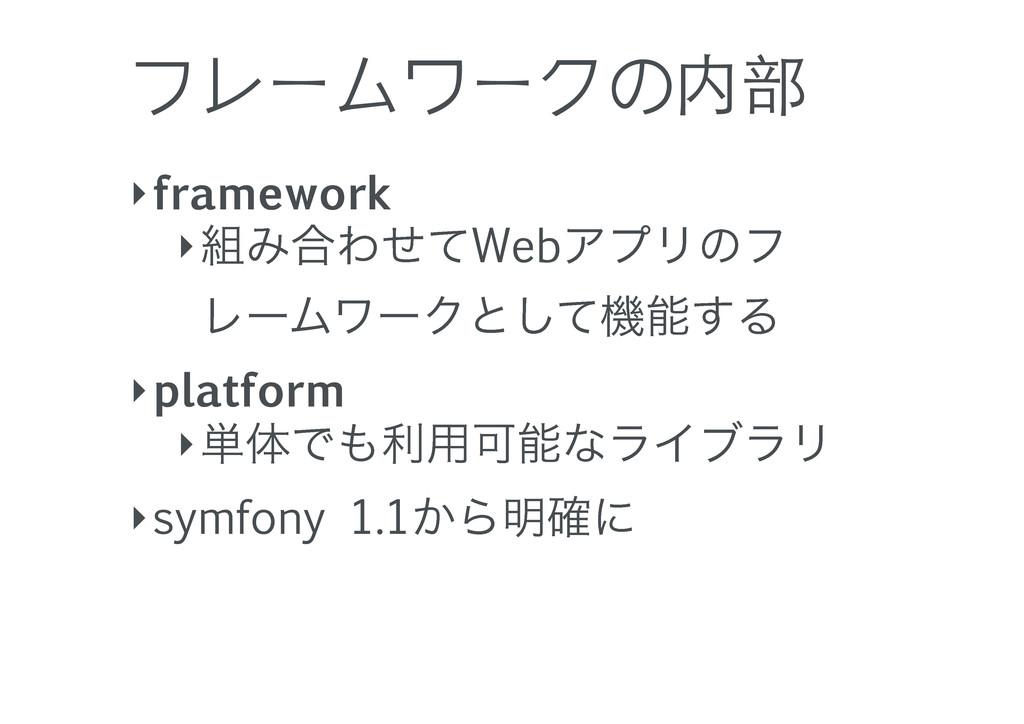 フレームワークの内部 ‣framework ‣Έ߹ΘͤͯWebΞϓϦͷϑ ϨʔϜϫʔΫͱͯ͠...