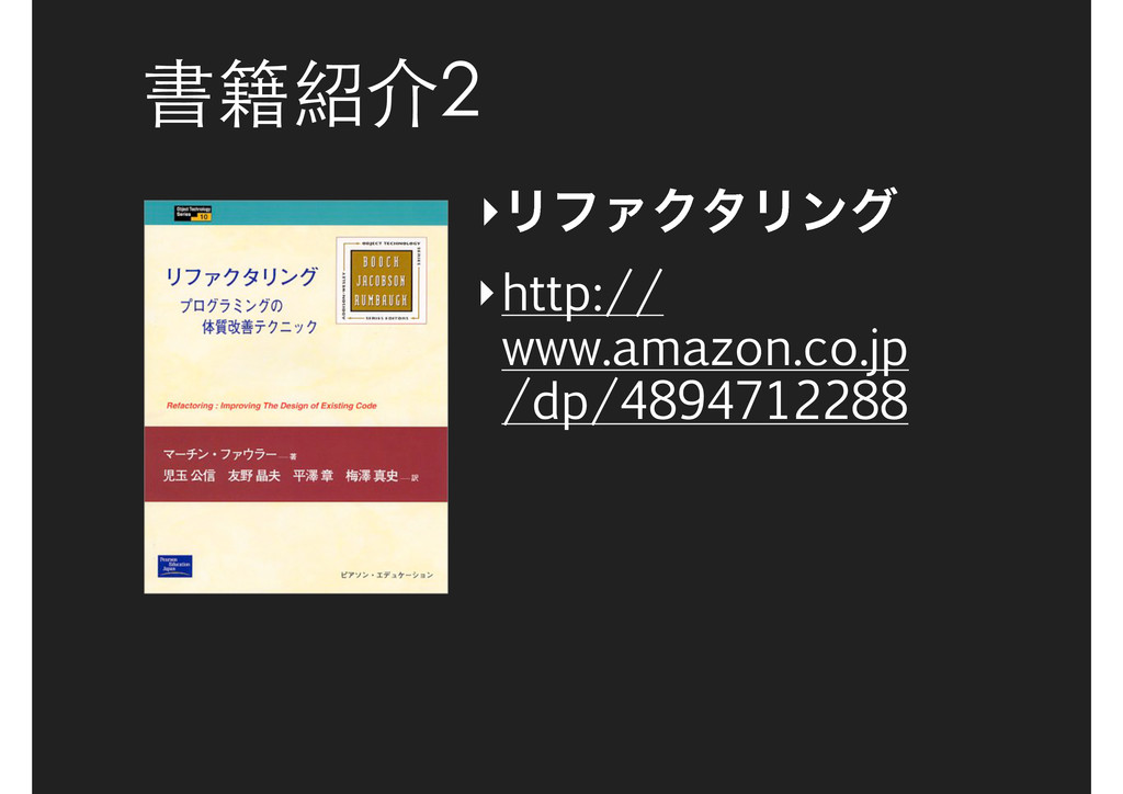 書籍紹介2 ‣ϦϑΝΫλϦϯά ‣http:// www.amazon.co.jp /dp/4...