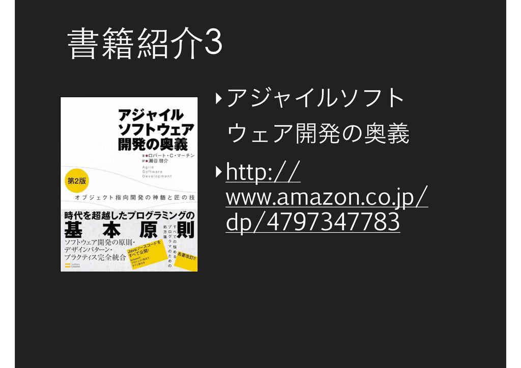 書籍紹介3 ‣ΞδϟΠϧιϑτ ΣΞ։ൃͷԞٛ ‣http:// www.amazon.co...