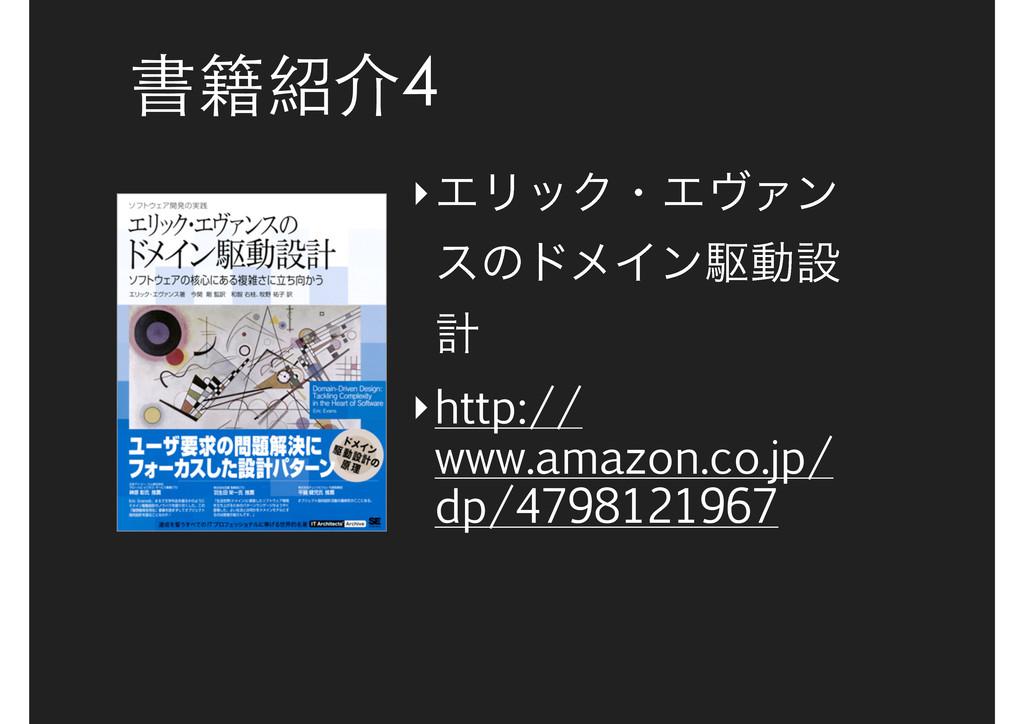 書籍紹介4 ‣ΤϦοΫɾΤϰΝϯ εͷυϝΠϯۦಈઃ ܭ ‣http:// www.amazo...