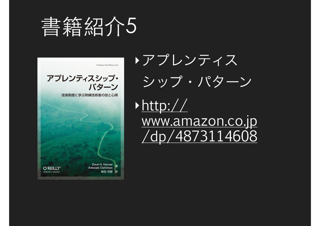 書籍紹介5 ‣ΞϓϨϯςΟε γοϓɾύλʔϯ ‣http:// www.amazon.co....