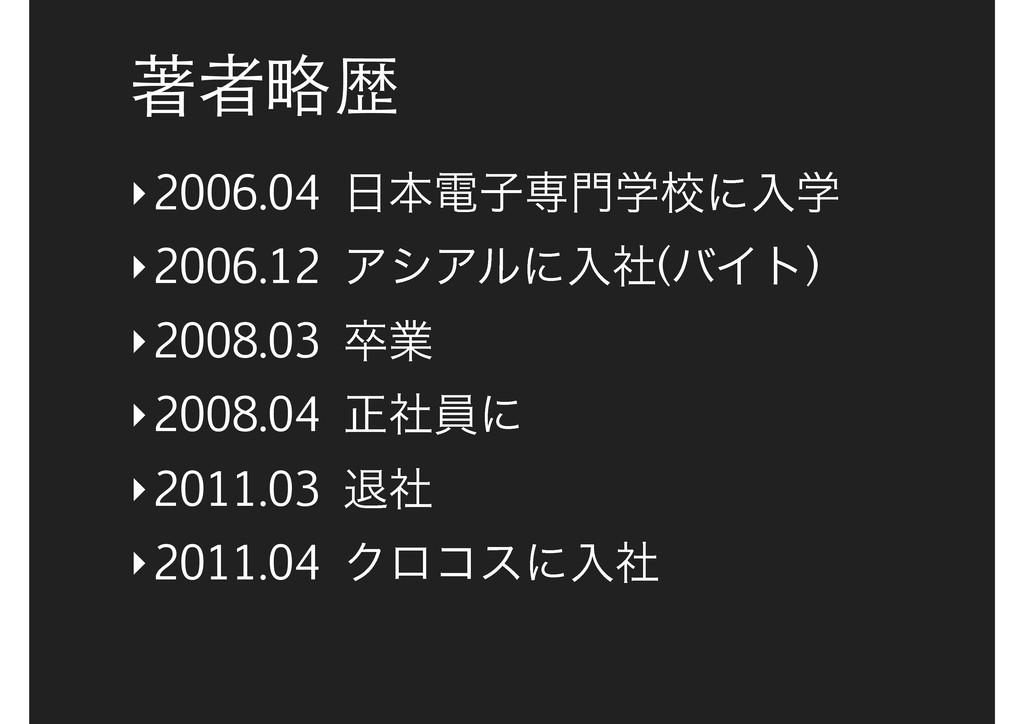 著者略歴 ‣2006.04 ຊిࢠઐֶߍʹೖֶ ‣2006.12 ΞγΞϧʹೖࣾ(όΠτ)...