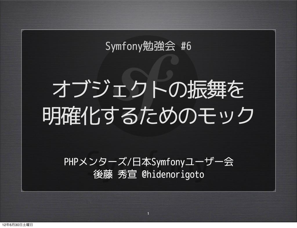 オブジェクトの振舞を 明確化するためのモック PHPメンターズ/日本Symfonyユーザー会 ...