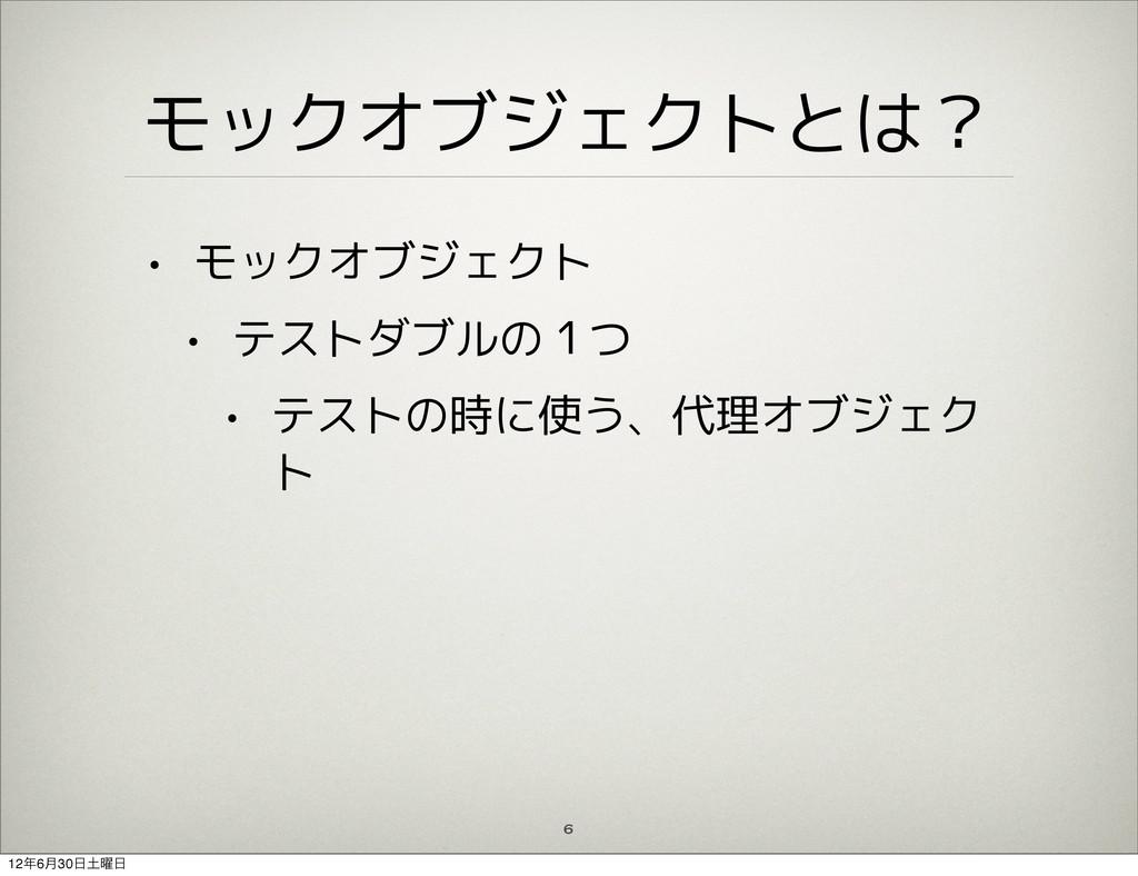 モックオブジェクトとは? • モックオブジェクト • テストダブルの1つ • テストの時に使う...