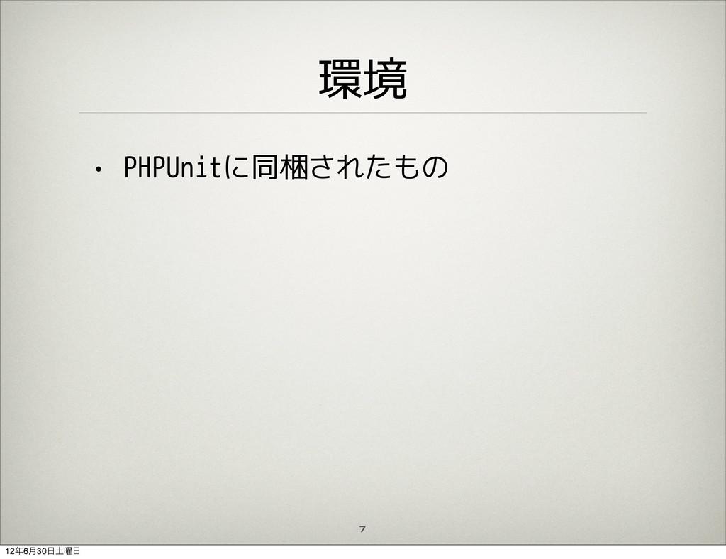 環境 • PHPUnitに同梱されたもの 7 126݄30༵