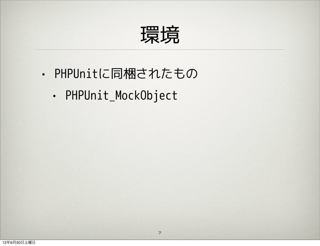 環境 • PHPUnitに同梱されたもの • PHPUnit_MockObject 7 12...