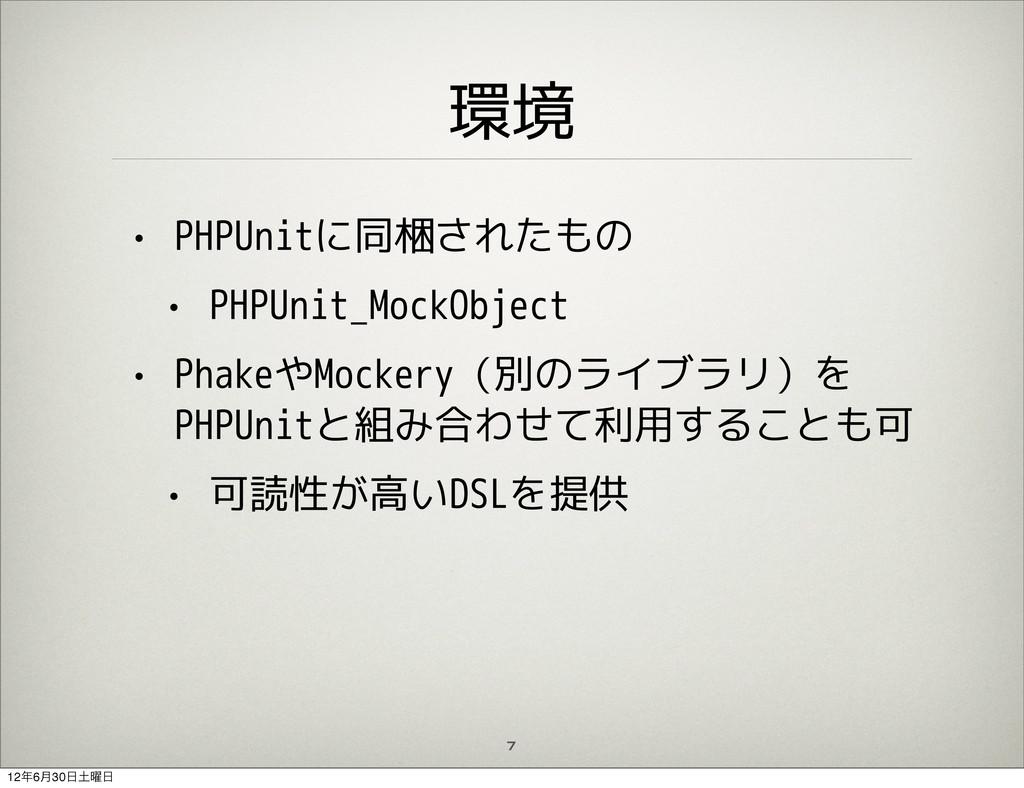 環境 • PHPUnitに同梱されたもの • PHPUnit_MockObject • Pha...
