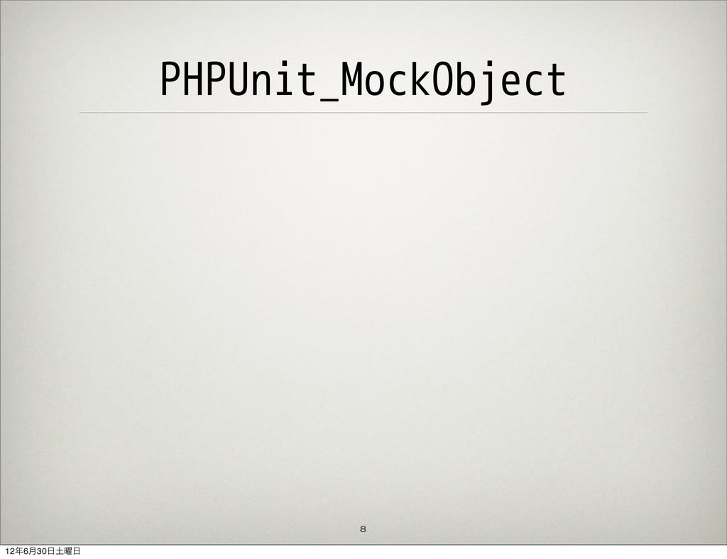 PHPUnit_MockObject 8 126݄30༵