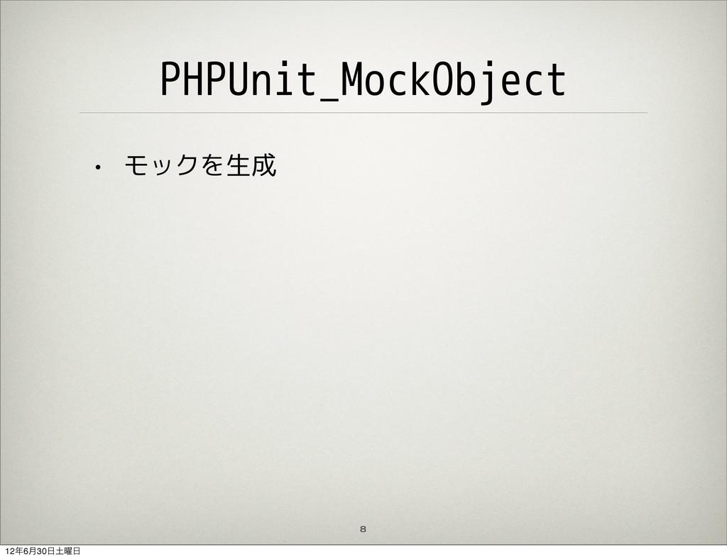 PHPUnit_MockObject • モックを生成 8 126݄30༵