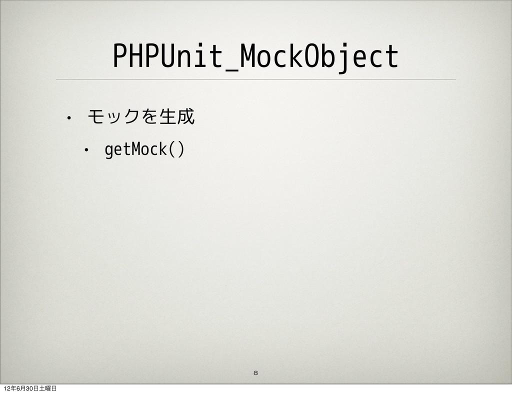 PHPUnit_MockObject • モックを生成 • getMock() 8 126݄...