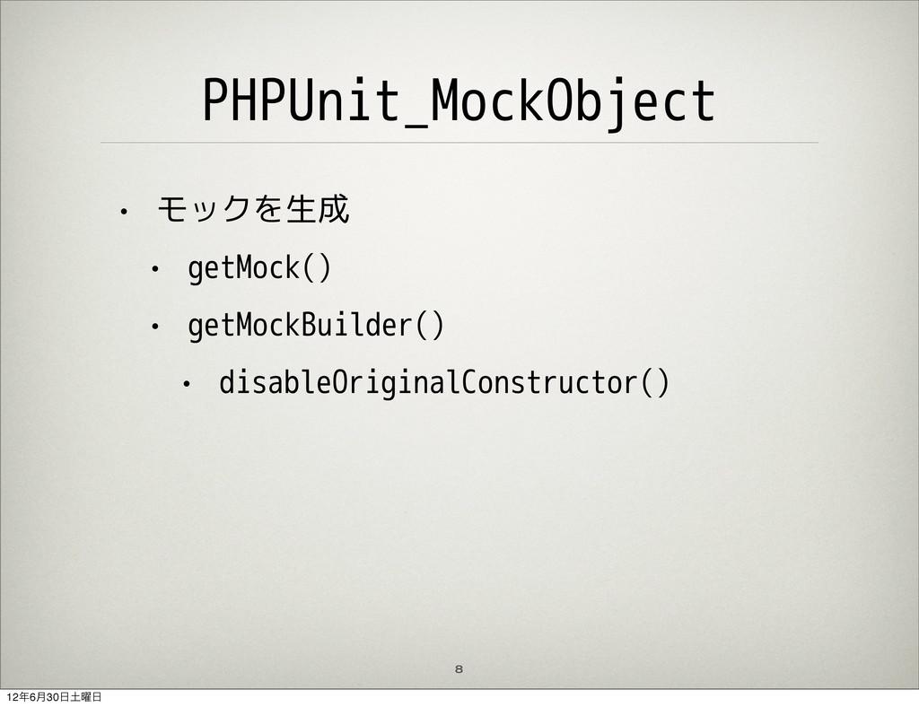 PHPUnit_MockObject • モックを生成 • getMock() • getMo...