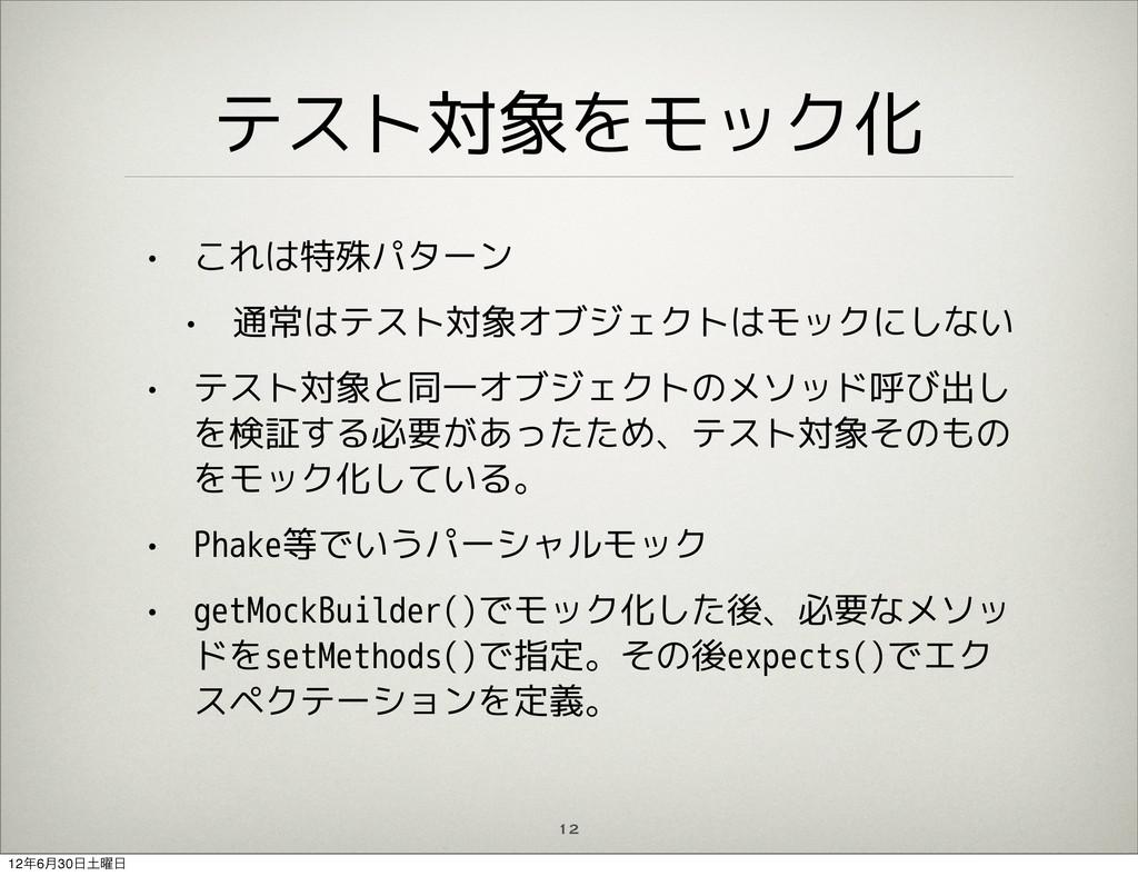 テスト対象をモック化 • これは特殊パターン • 通常はテスト対象オブジェクトはモックにしない...