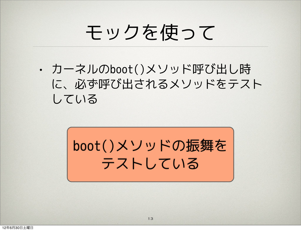 13 モックを使って • カーネルのboot()メソッド呼び出し時 に、必ず呼び出されるメソッ...