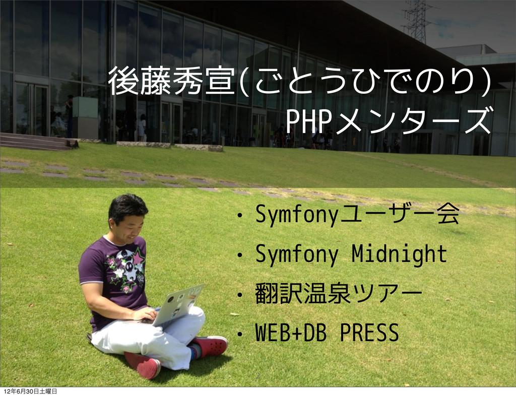 後藤秀宣(ごとうひでのり) PHPメンターズ • Symfonyユーザー会 • Symfony...