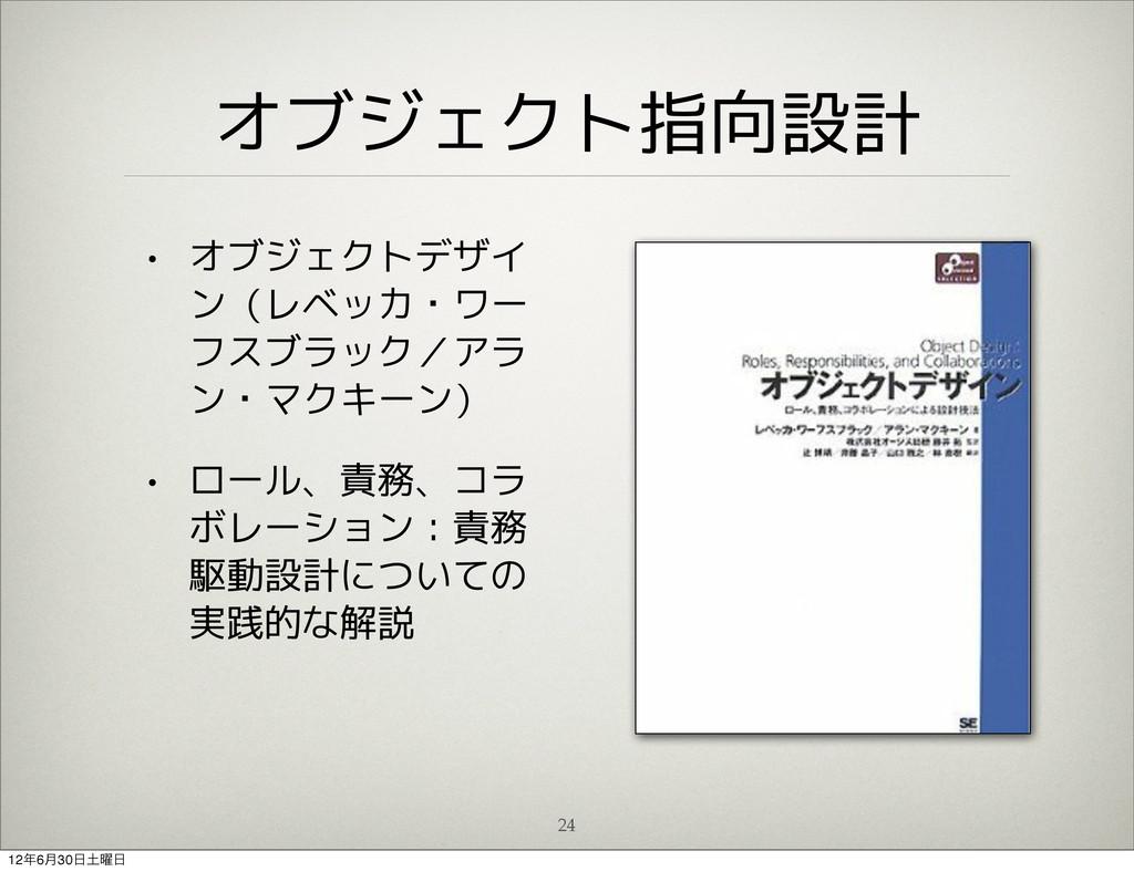 オブジェクト指向設計 • オブジェクトデザイ ン(レベッカ・ワー フスブラック/アラ ン・マク...