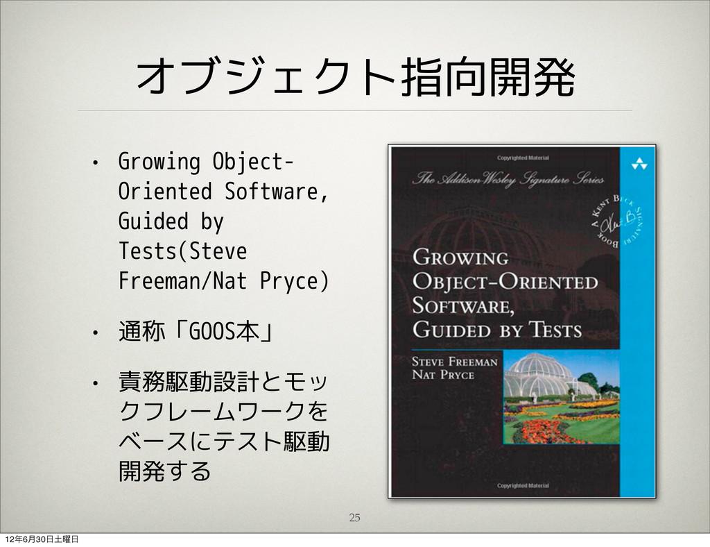 オブジェクト指向開発 • Growing Object- Oriented Software,...
