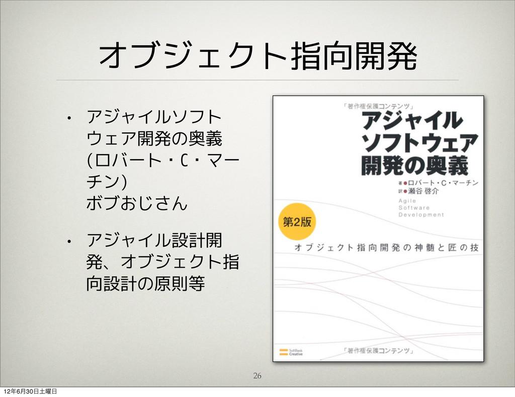 オブジェクト指向開発 • アジャイルソフト ウェア開発の奥義 (ロバート・C・マー チン) ボ...