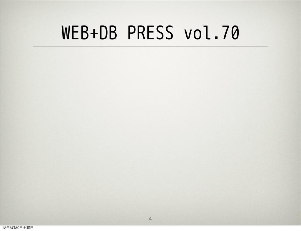4 WEB+DB PRESS vol.70 126݄30༵