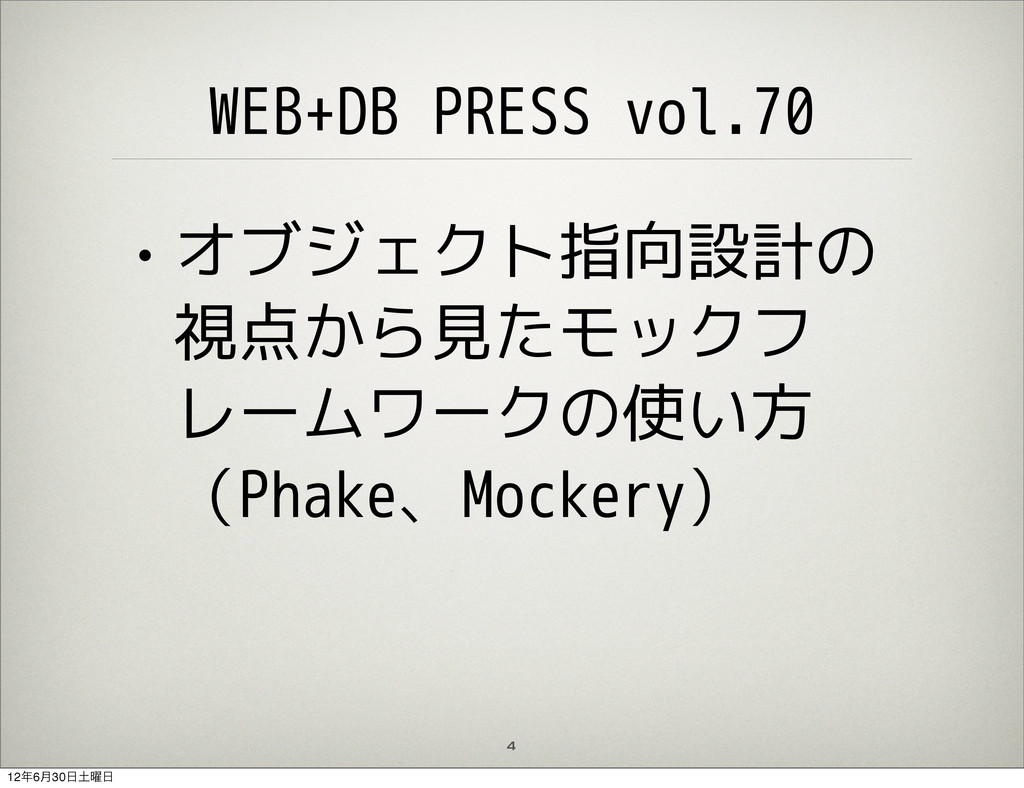 4 WEB+DB PRESS vol.70 • オブジェクト指向設計の 視点から見たモックフ ...