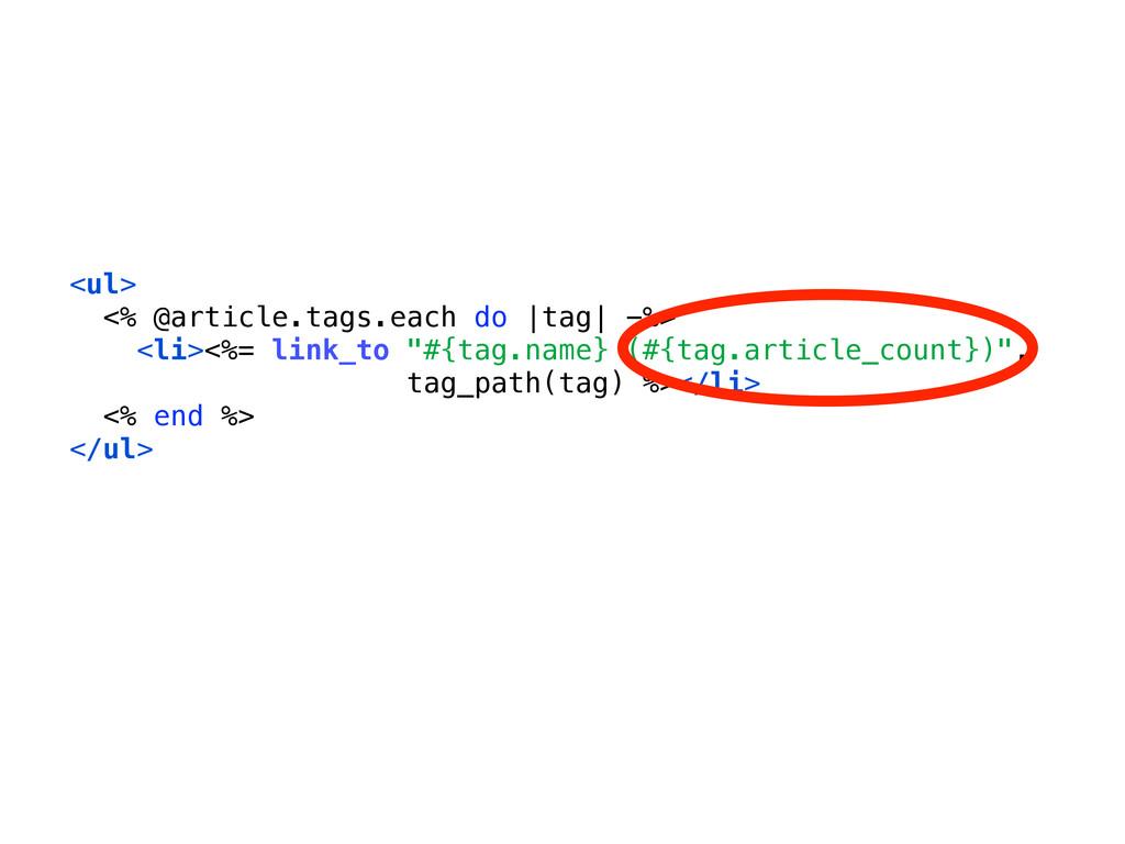 <ul> <% @article.tags.each do |tag| -%> <li><%=...