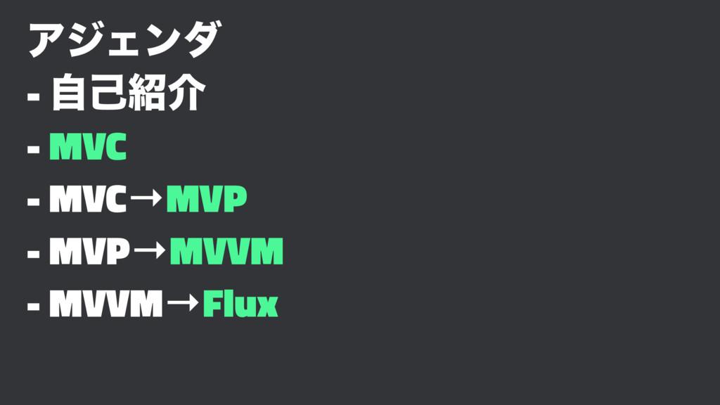 ΞδΣϯμ - ࣗݾհ - MVC - MVC→MVP - MVP→MVVM - MVVM→...