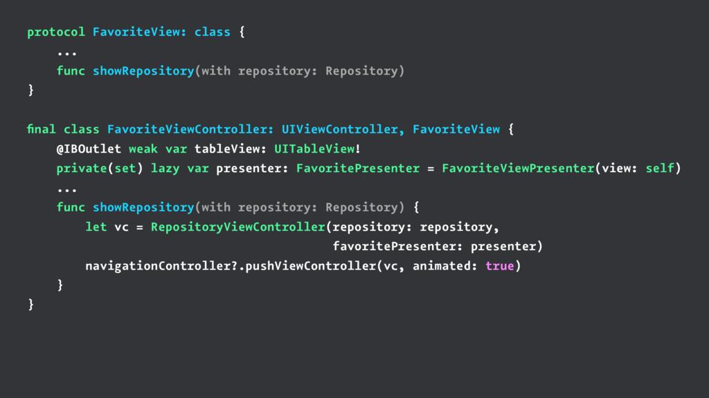 protocol FavoriteView: class { ... func showRep...