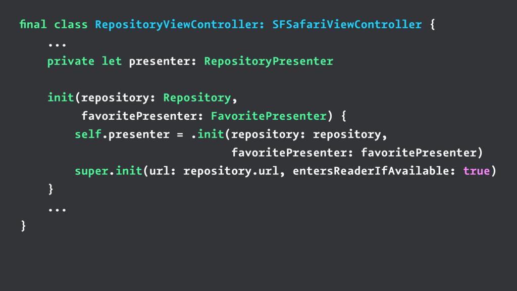 final class RepositoryViewController: SFSafariVi...