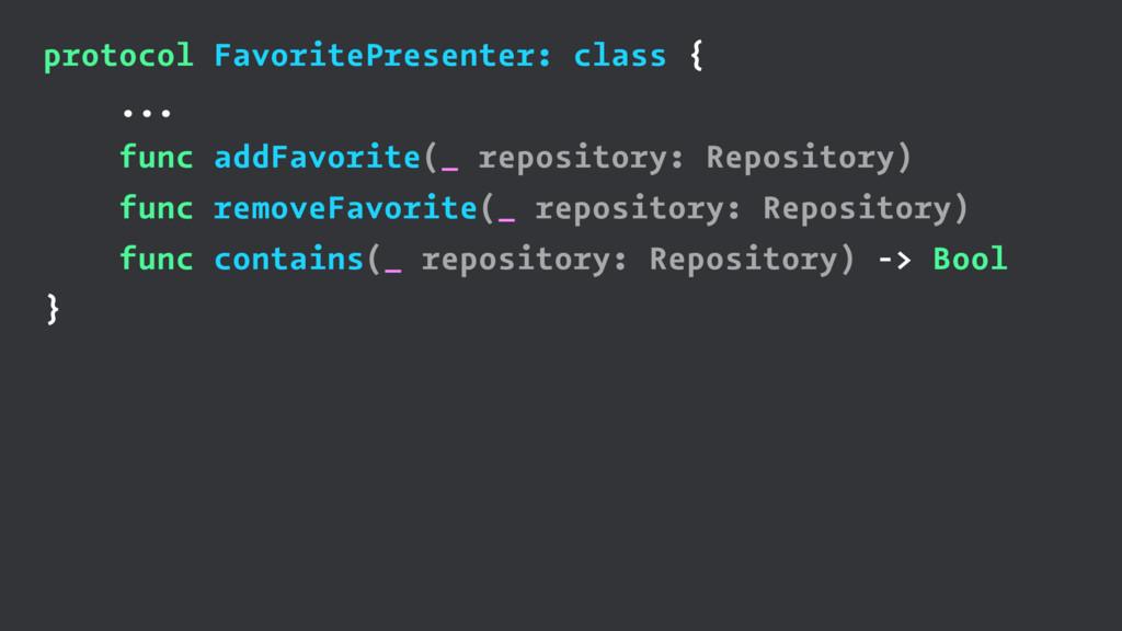 protocol FavoritePresenter: class { ... func ad...