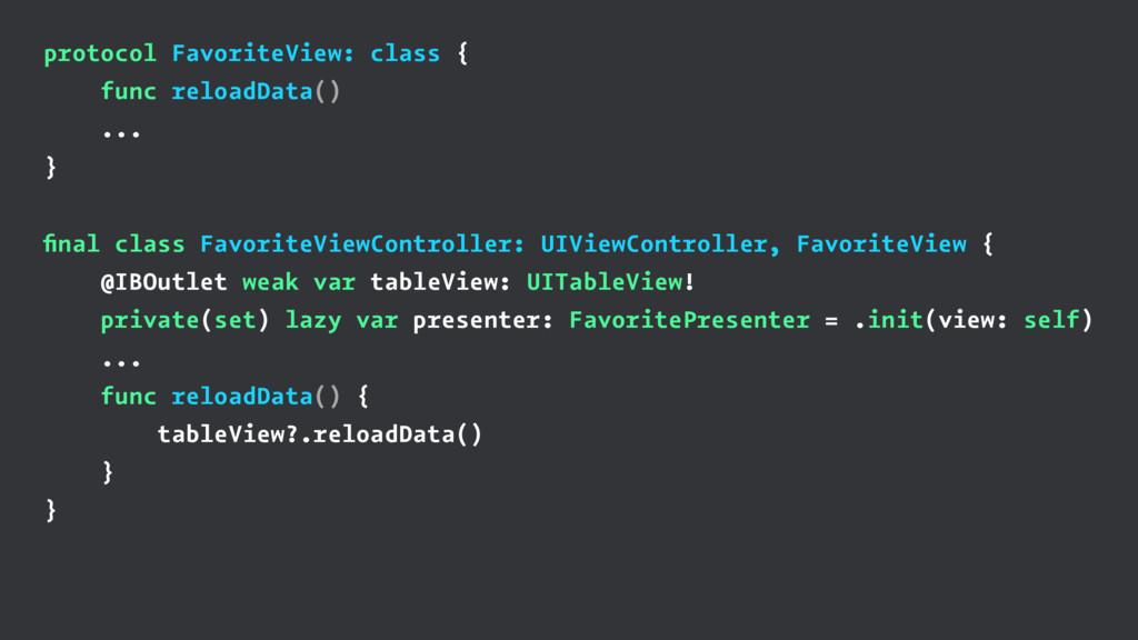 protocol FavoriteView: class { func reloadData(...