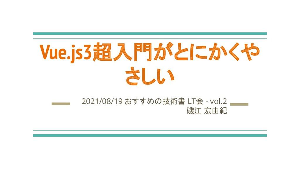 Vue.js3超入門がとにかくや さしい 2021/08/19 おすすめの技術書 LT会 - ...