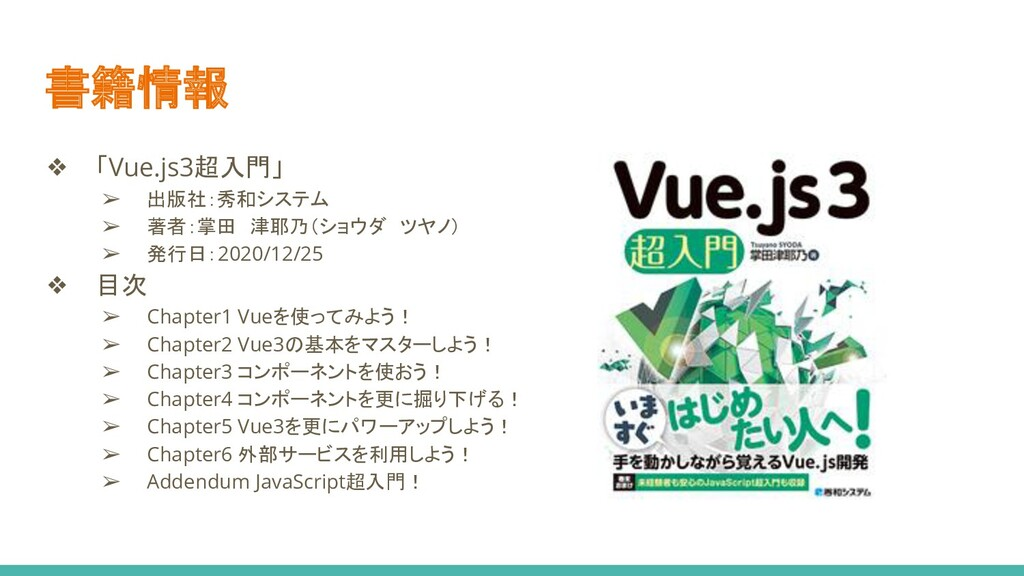 書籍情報 ❖ 「Vue.js3超入門」 ➢ 出版社:秀和システム ➢ 著者:掌田 津耶乃(ショ...