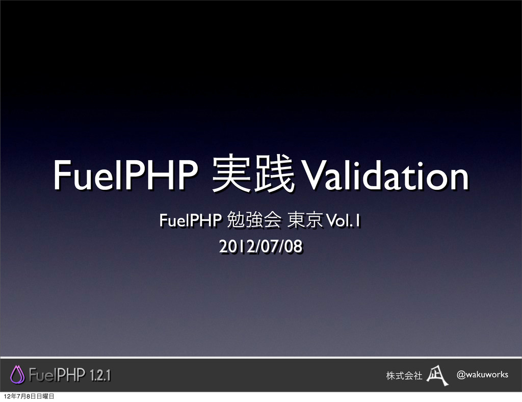 FuelPHP ࣮ફ Validation FuelPHP ษڧձ ౦ژ Vol.1 2012...