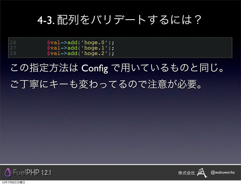 ͜ͷࢦఆํ๏ Config Ͱ༻͍͍ͯΔͷͱಉ͡ɻ ͝ஸೡʹΩʔมΘͬͯΔͷͰҙ͕ඞཁɻ...