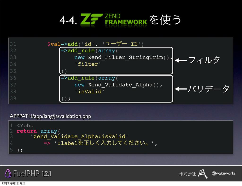 31 $val->add('id', 'Ϣʔβʔ ID') 32 ->add_rule(arr...