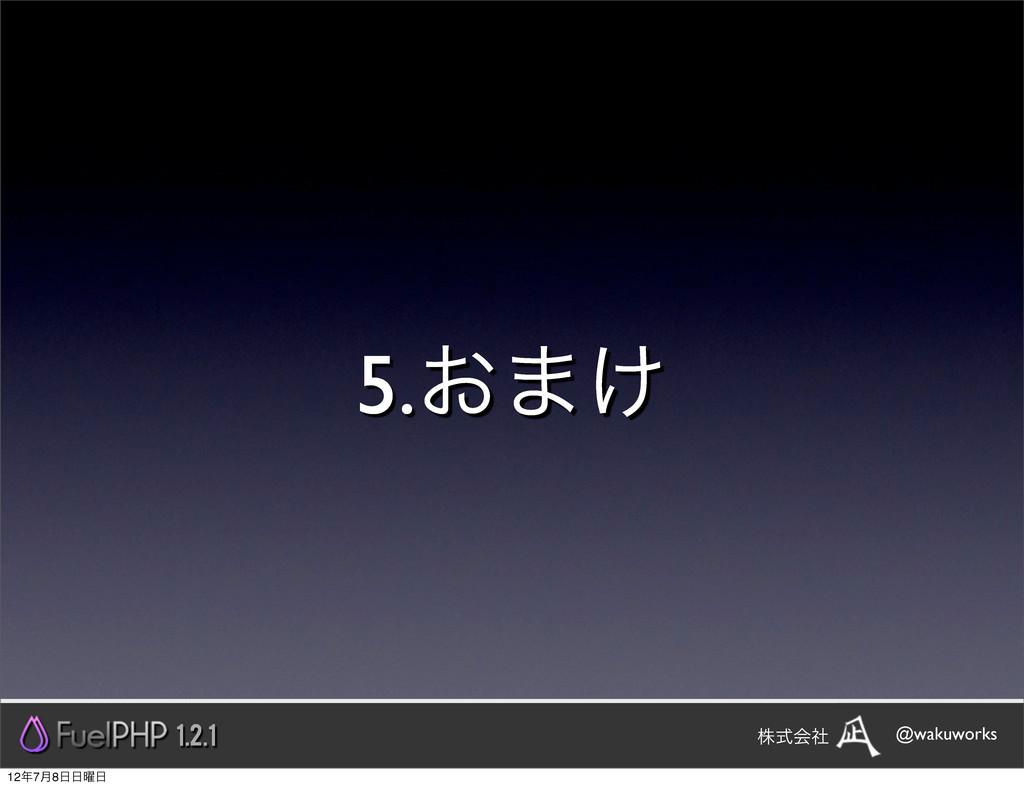 5.͓·͚ 1.2.1 @wakuworks גࣜձࣾ 127݄8༵