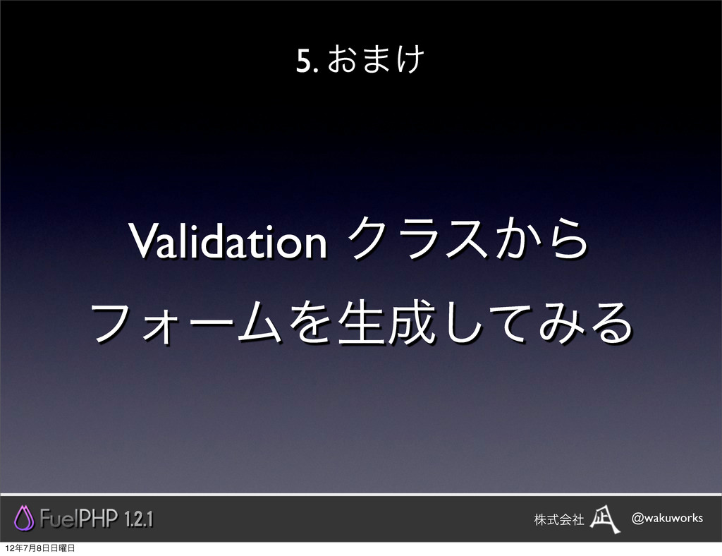 Validation Ϋϥε͔Β ϑΥʔϜΛੜͯ͠ΈΔ 5. ͓·͚ 1.2.1 @waku...