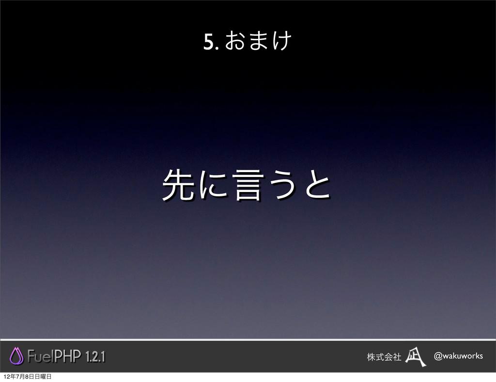 ઌʹݴ͏ͱ 5. ͓·͚ 1.2.1 @wakuworks גࣜձࣾ 127݄8༵
