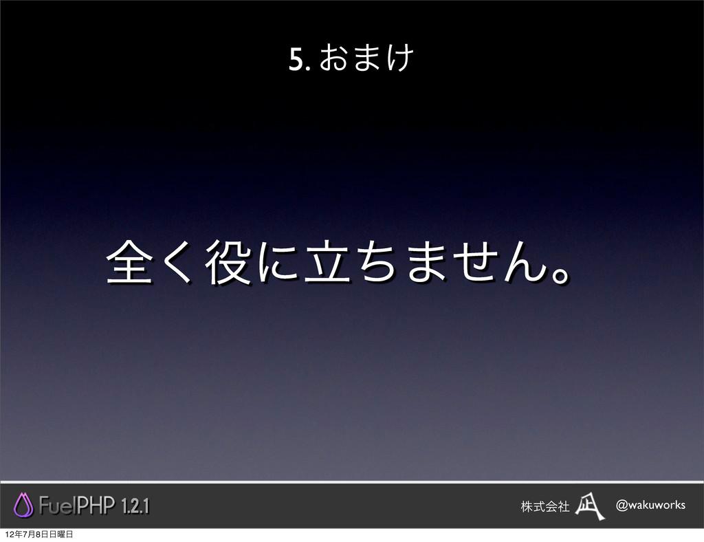 શ͘ʹཱͪ·ͤΜɻ 1.2.1 @wakuworks גࣜձࣾ 5. ͓·͚ 127݄8...