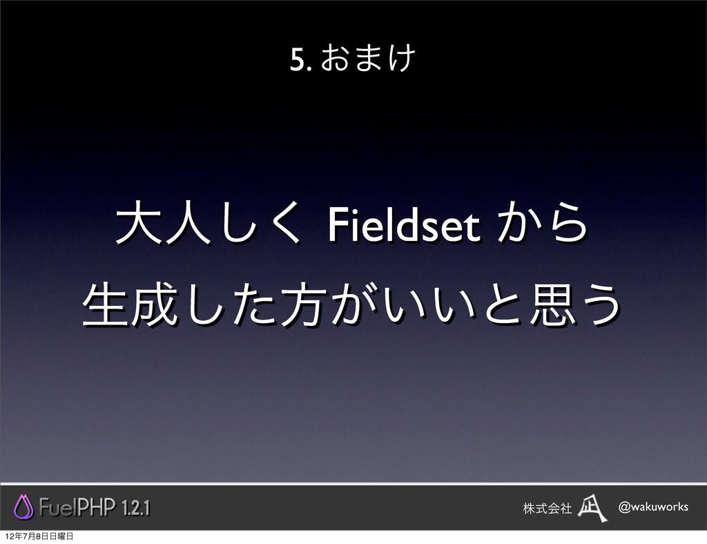 େਓ͘͠ Fieldset ͔Β ੜͨ͠ํ͕͍͍ͱࢥ͏ 1.2.1 @wakuworks ג...