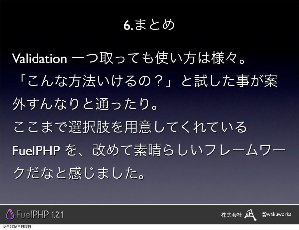 Validation Ұͭऔ͍ͬͯํ༷ʑɻ ʮ͜Μͳํ๏͍͚Δͷʁʯͱࢼ͕ͨ͠Ҋ ֎͢...
