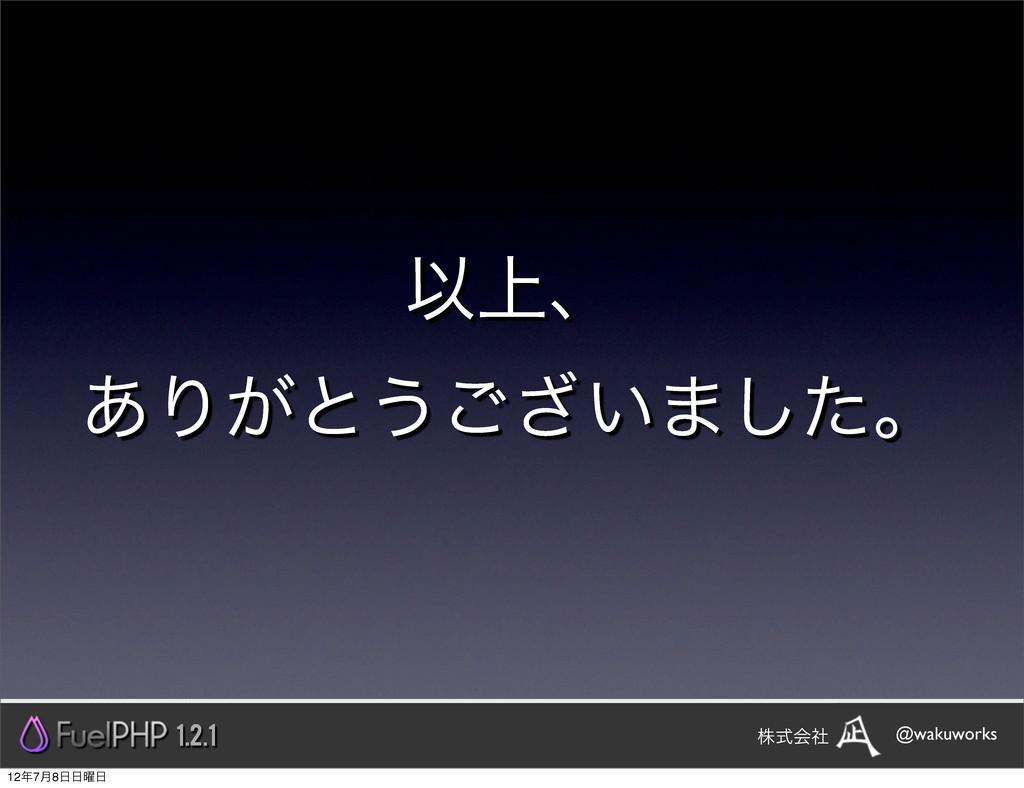 Ҏ্ɺ ͋Γ͕ͱ͏͍͟͝·ͨ͠ɻ 1.2.1 @wakuworks גࣜձࣾ 127݄8...